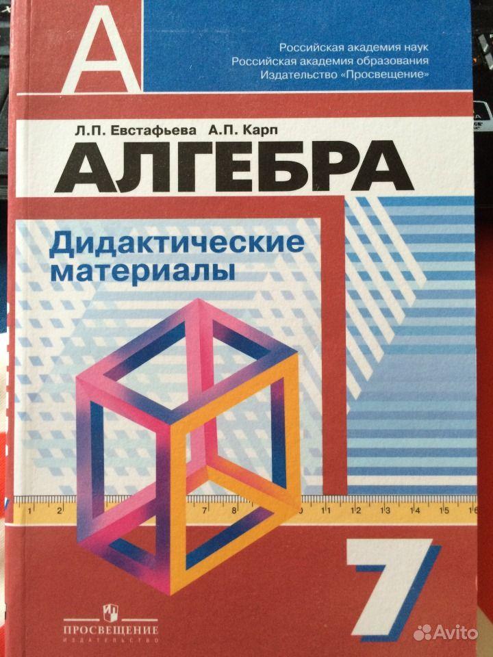 Гдз по Алгебре 7 Класса Дорофеева Суворова Бунимович