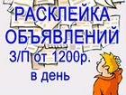 Оплата от 100 до 700 рублей в час