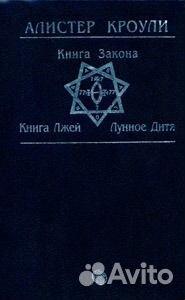 Книга закона — Википедия