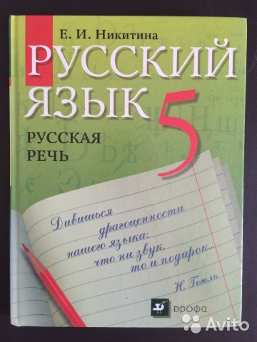 Гдз По Русскому Языку 5 Класс Никитина Русская Речь Онлайн