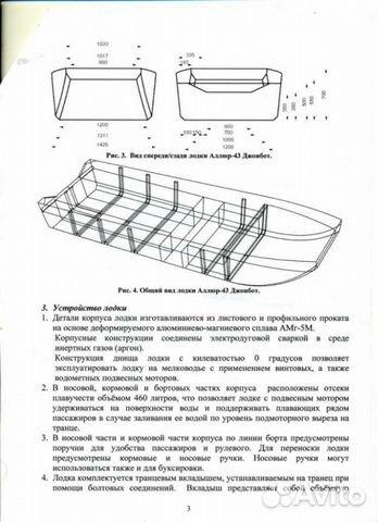 Сделать лодку своими руками из алюминия чертеж 748