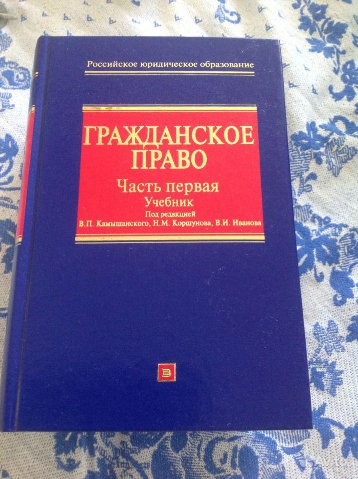 Учебник по гражданскому праву скачать