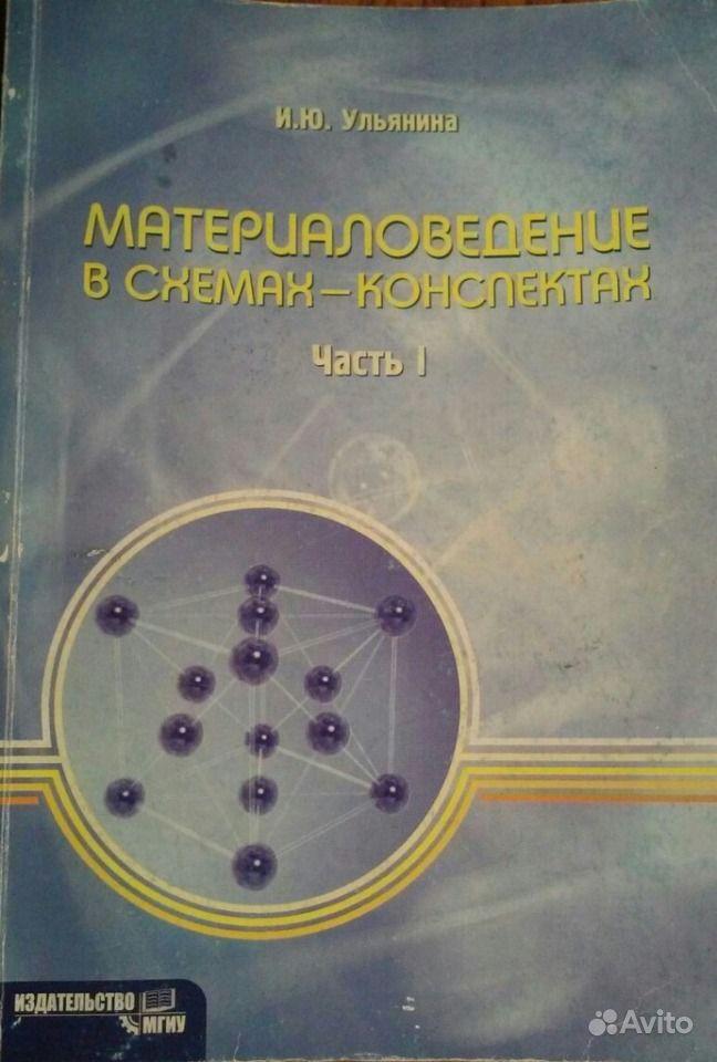 Материаловедение в схемах-конспектах