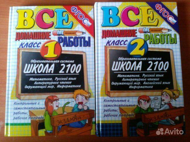 Для 2100 решебники 1 программе школа класса к