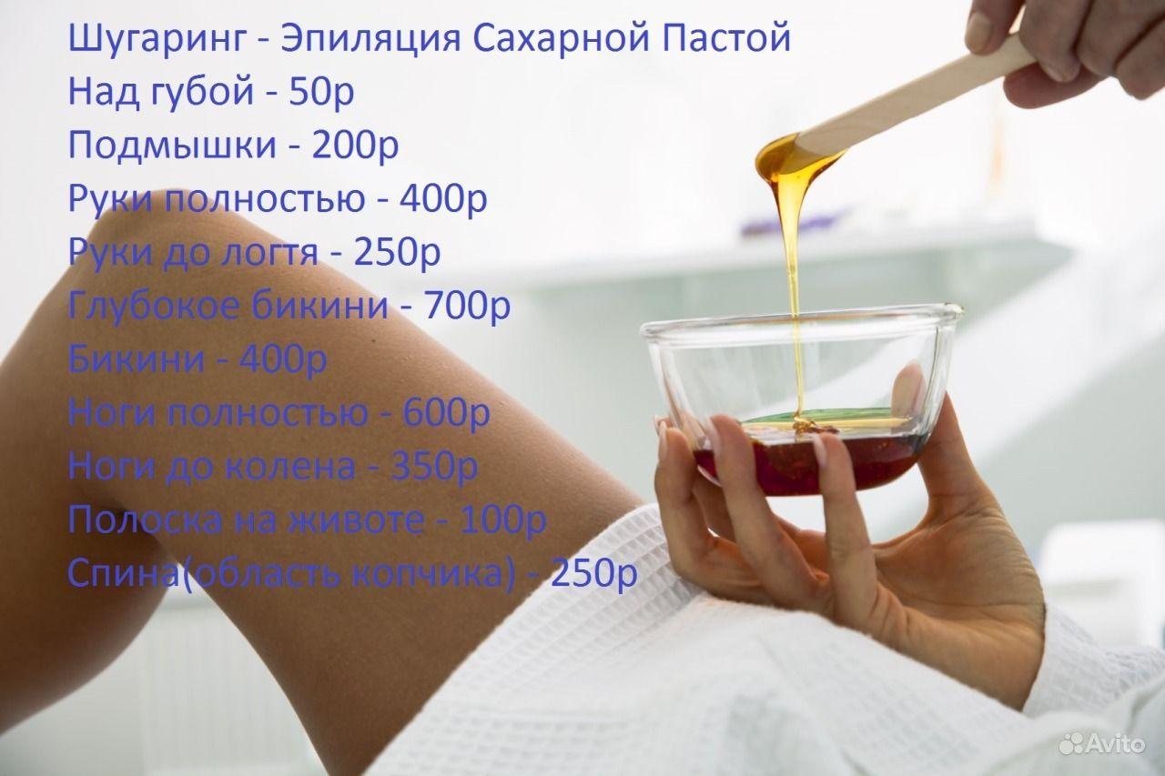 эпиляция сахарной пастой дома