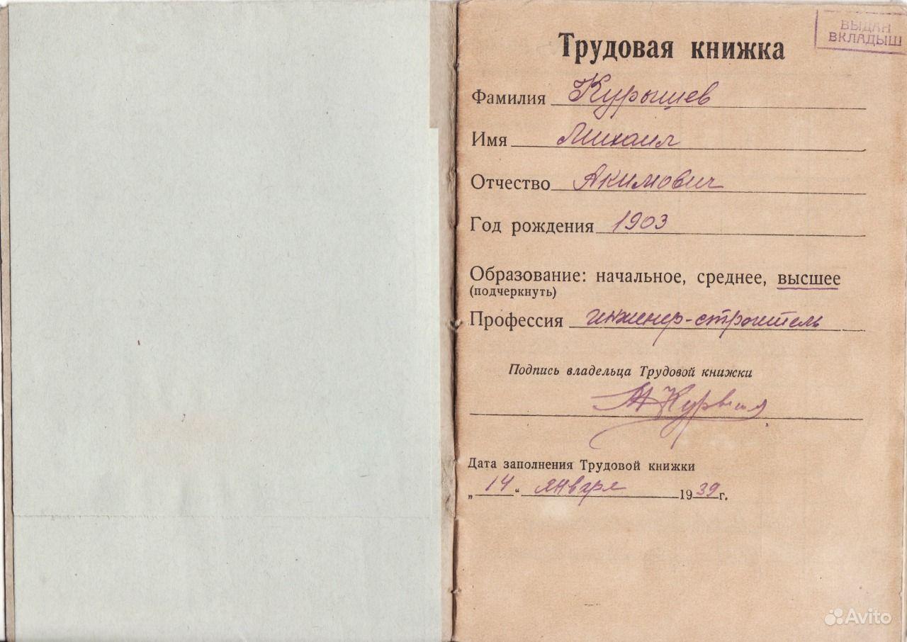 Трудовые книжки со стажем Пионерская реальная помощь в получении ипотеки красноярск