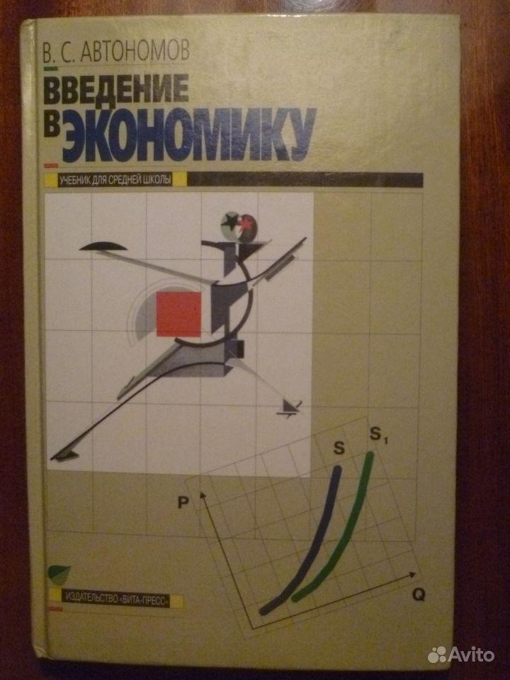 Экономике класс автономова по гдз 10-11