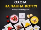 Протеиновый десерт Energy Diet Panna Cotta