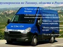 Частные объявления перевозки грузов тихвин работа донецк свежие вакансии