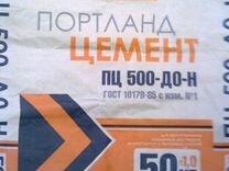 Дать бесплатное объявление цемент как разместить объявление о продаже авто в н.новгороде