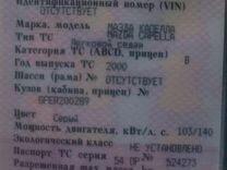 Mazda Capella, 2000 г., Новокузнецк