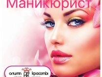 Мастер ногтевого сервиса — Вакансии в Москве