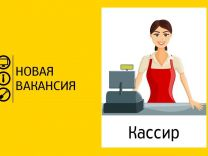 работа кассир в фитнес клубе в москве