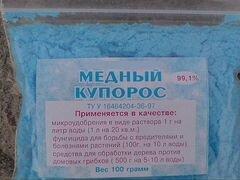 Медный купорос (сульфат меди)