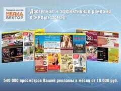 Реклама в лифтах и предлифтовых на стендах