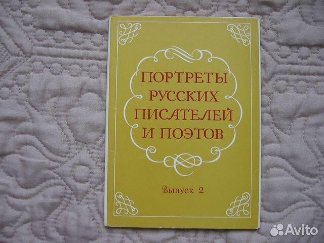 Подарок день, портреты русских писателей открытки