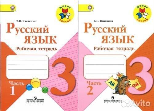 Гдз по 3 класс русский языку 2 часть канакина рабочая тетрадь ответы