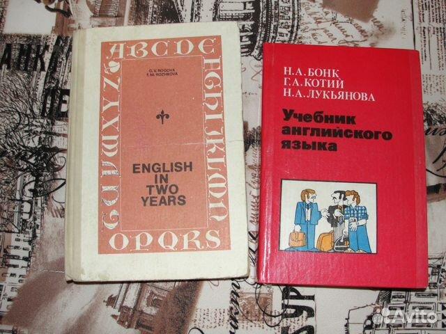 Бонк, котий, лукьянова «учебник английского языка» – купить в.