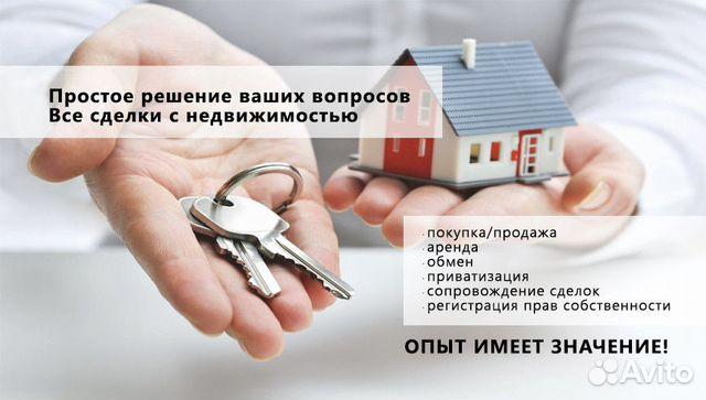 Юридическая консультация по продаже недвижимости за рубежом