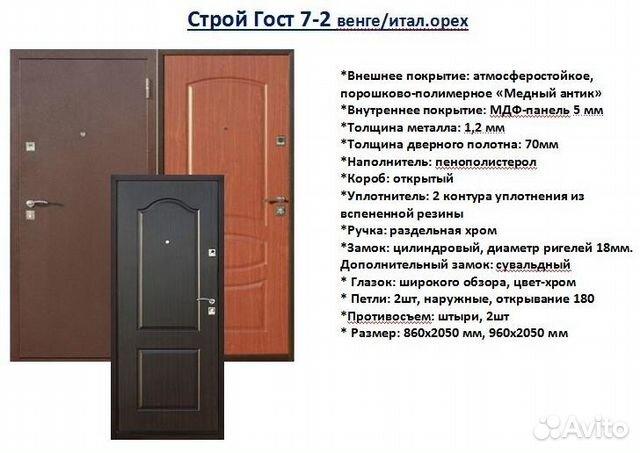 дверь входная дом стандарт