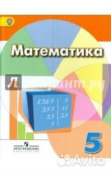 Математика 5 класс российский решебник
