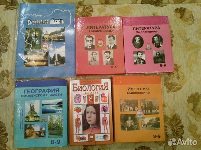 Продам учебники. Смоленская область,город вязьма   вконтакте.
