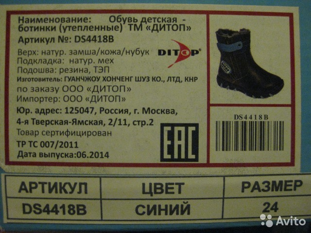 Ботиночки зима 89009025403 купить 5