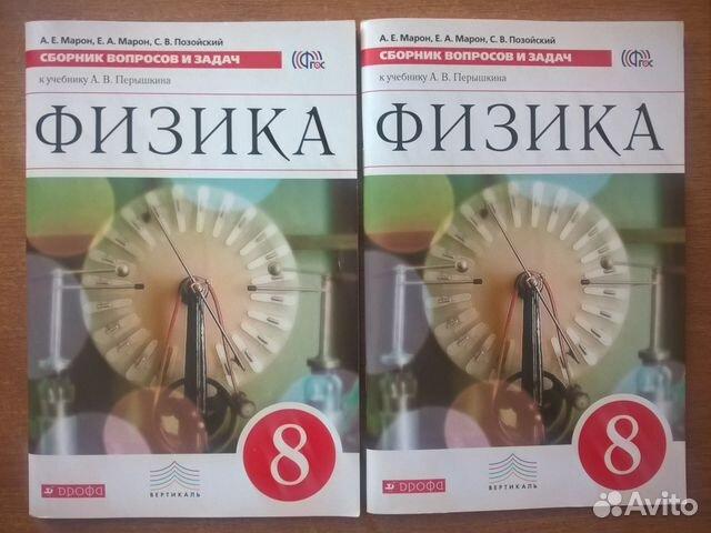 гдз сборник задач по физике рымкевич 1987