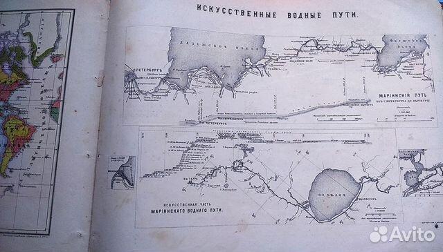 Старинные карты. Атлас Ильина, 19 век 89119196999 купить 10
