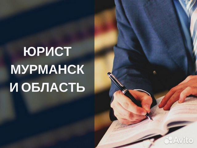мурманск юридические консультации