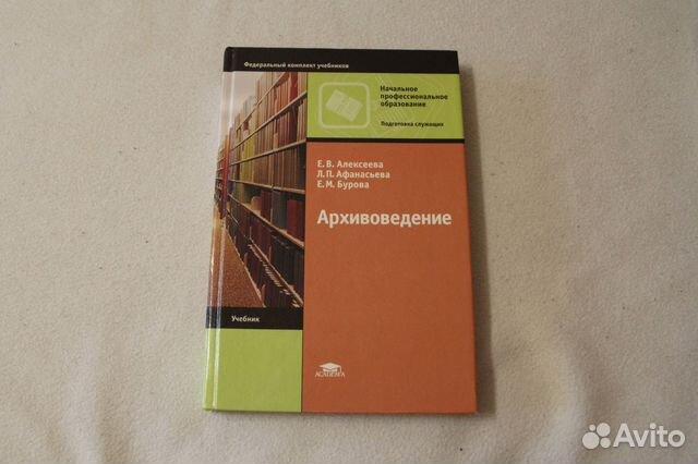 АЛЕКСЕЕВА АФАНАСЬЕВА БУРОВА АРХИВОВЕДЕНИЕ 2005 СКАЧАТЬ БЕСПЛАТНО