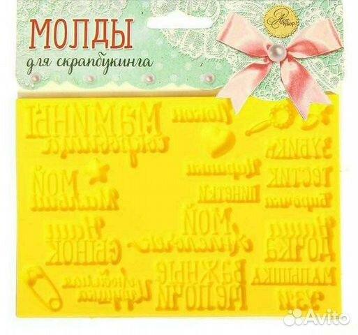 Молд для скрапбукинга Мамины сокровища 89530090023 купить 1