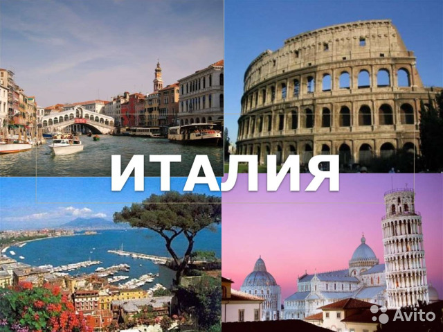 Италия лето 2019