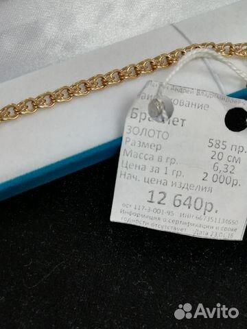 Золотой браслет 20 см купить в Свердловской области на Avito ... a6e2bafcb13