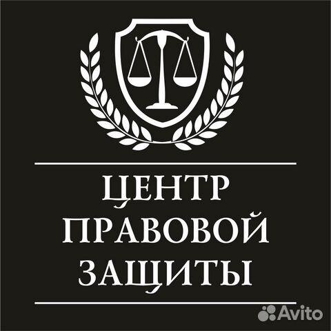 центр правовой защиты граждан официальный сайт
