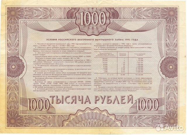 первый займ 1000