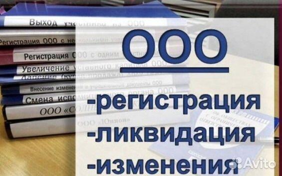 регистрация ликвидация ооо иркутск