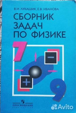 Лукашик задачи по физике без решений решение задач на проценты уравнений