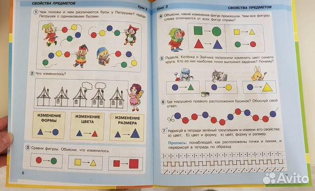 Математика 1 класс учебник петерсон часть 3 читать онлайн бесплатно.