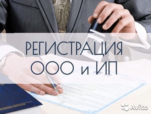 регистрация ооо ип москва