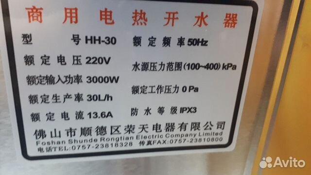 Кипятильник проточного типа на 30 литров в час  89132222282 купить 3