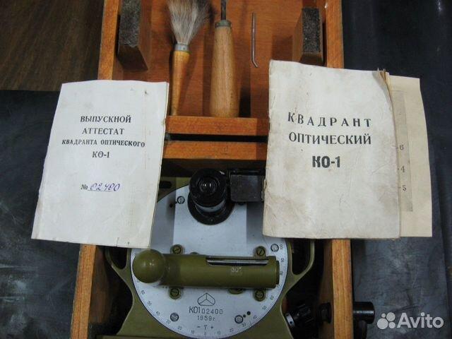 Квадрант оптический К0 - 1  89924223361 купить 5
