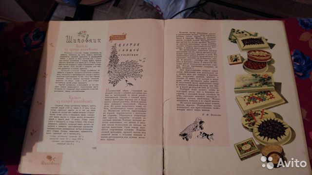 Книга Детское питание год издания 1964