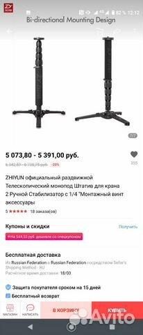 Монопод для стабилизаторов Zhiyun, ronin, moza 89534440811 купить 9