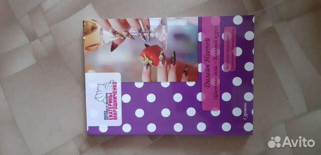 Books on manicure 89133717666 buy 1