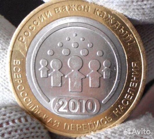 Монета Юбилейная Всероссийская перепись населения  89634408991 купить 1