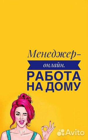 Работа онлайн петропавловск камчатский поздравления с днем рождения девушке по работе своими словами