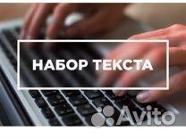 Ремонт Ноутбуков.Установка Windows.Набор Текста купить 2
