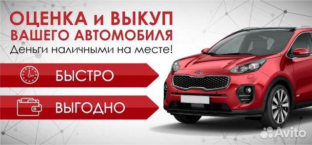 Срочный выкуп авто 89222280308 купить 1