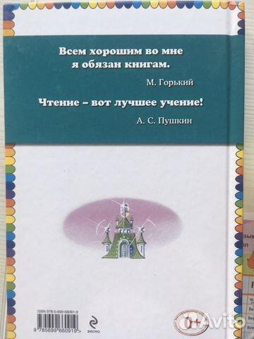 Детская книга «Семь подземных королей» А.Волков 89216455747 купить 2
